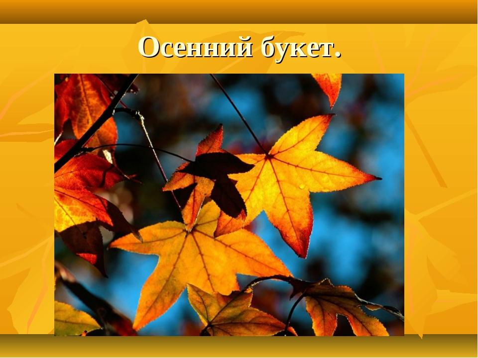 Осенний букет.