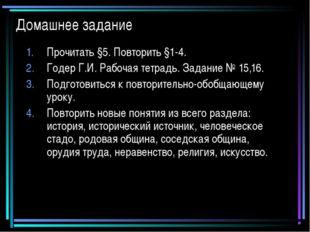 Домашнее задание Прочитать §5. Повторить §1-4. Годер Г.И. Рабочая тетрадь. За