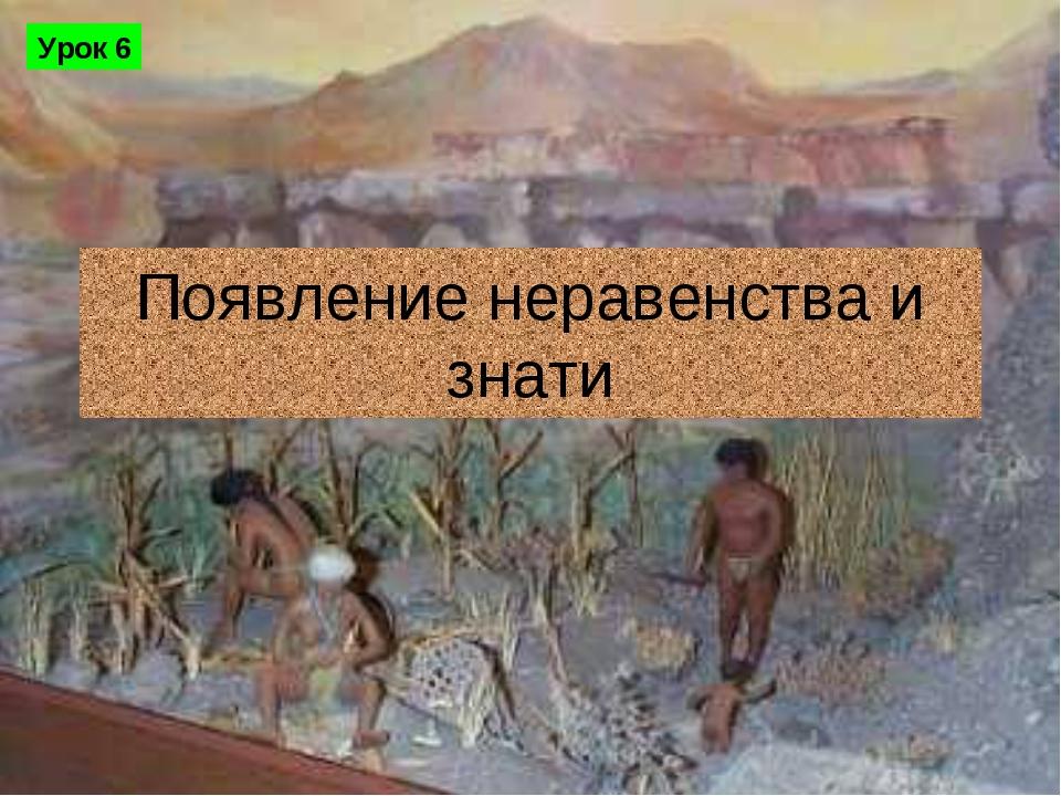 Появление неравенства и знати Урок 6 Гайдук Сергей Александрович