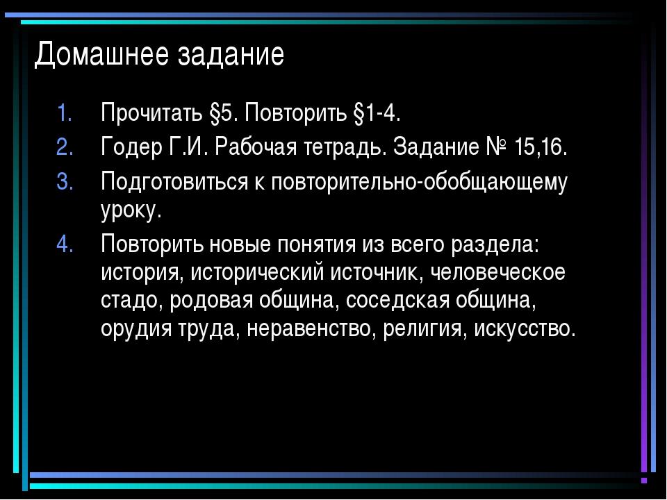 Домашнее задание Прочитать §5. Повторить §1-4. Годер Г.И. Рабочая тетрадь. За...