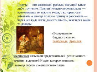 Фарисеяминазывалипредставителей религиозного течениявдревнейИудее,к