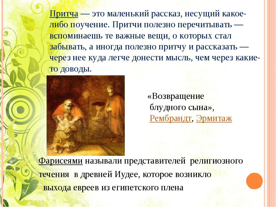 Фарисеяминазывалипредставителей религиозного течениявдревнейИудее,к...