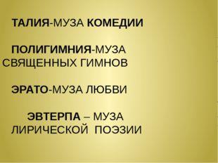 ТАЛИЯ-МУЗА КОМЕДИИ ПОЛИГИМНИЯ-МУЗА СВЯЩЕННЫХ ГИМНОВ ЭРАТО-МУЗА ЛЮБВИ ЭВТ