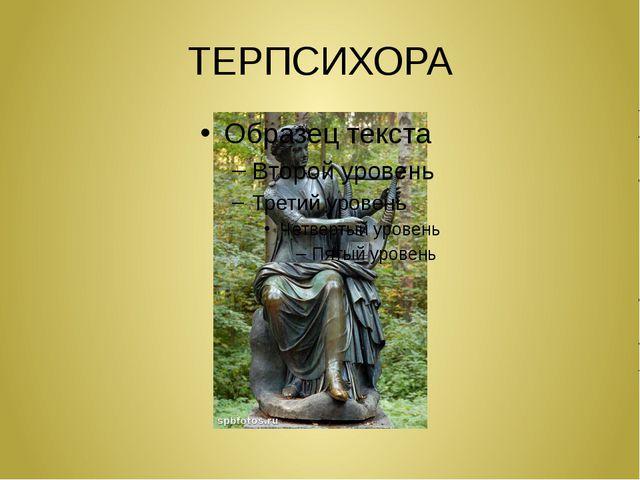 ТЕРПСИХОРА