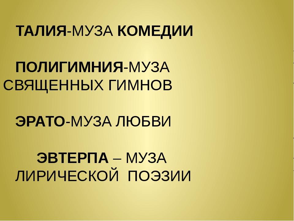 ТАЛИЯ-МУЗА КОМЕДИИ ПОЛИГИМНИЯ-МУЗА СВЯЩЕННЫХ ГИМНОВ ЭРАТО-МУЗА ЛЮБВИ ЭВТ...