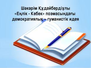 Шәкәрім Құдайбердіұлы «Еңлік - Кебек» поэмасындағы демократиялық – гуманистік