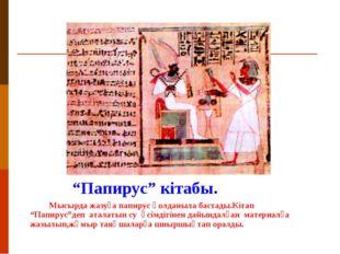 """""""Папирус"""" кітабы. Мысырда жазуға папирус қолданыла бастады.Кітап """"Папирус""""де"""