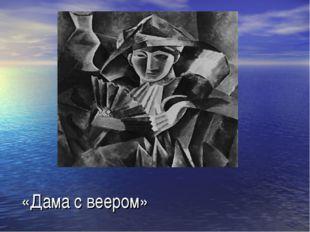 «Дама с веером»