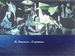 П. Пикассо. «Герника»