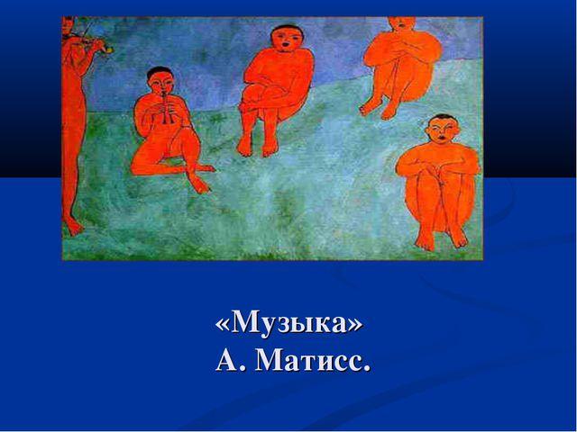 «Музыка» А. Матисс.