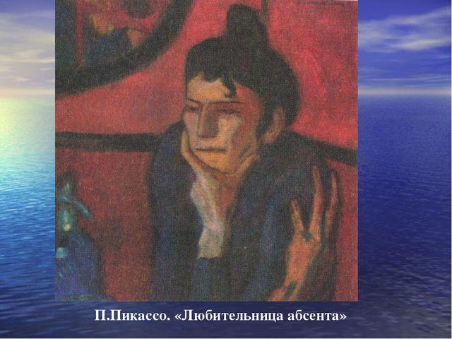П.Пикассо. «Любительница абсента»