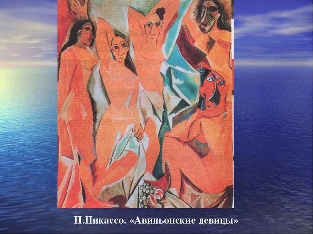 П.Пикассо. «Авиньонские девицы»
