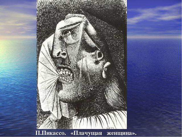 П.Пикассо. «Плачущая женщина».