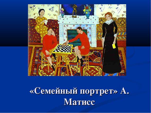«Семейный портрет» А. Матисс