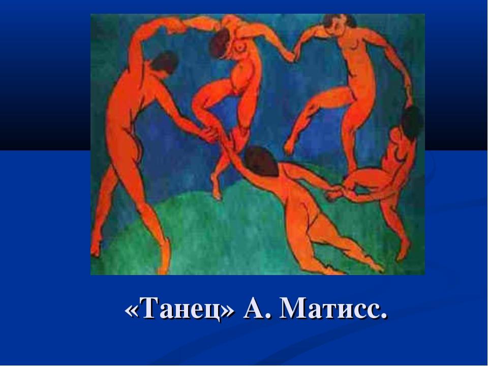 «Танец» А. Матисс.