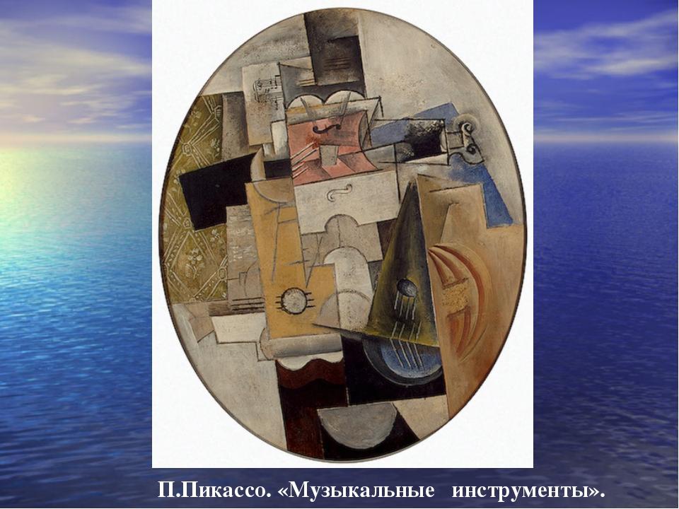 П.Пикассо. «Музыкальные инструменты».