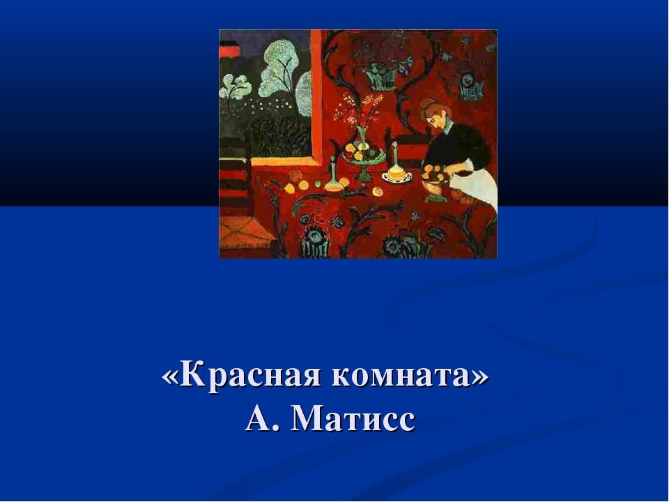 «Красная комната» А. Матисс