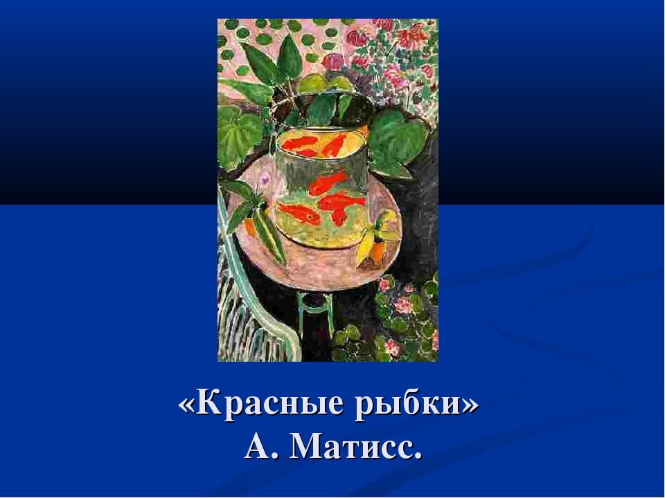 «Красные рыбки» А. Матисс.