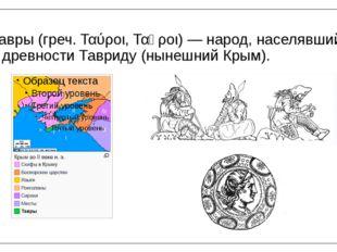 Тавры (греч. Ταύροι, Ταῦροι) — народ, населявший в древности Тавриду (нынешни