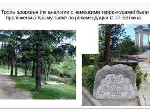 Тропы здоровья (по аналогии с немецкими терренкурами) были проложены в Крыму