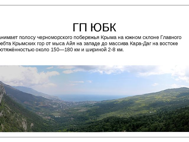 ГП ЮБК Занимает полосучерноморскогопобережьяКрымана южном склоне Главного...