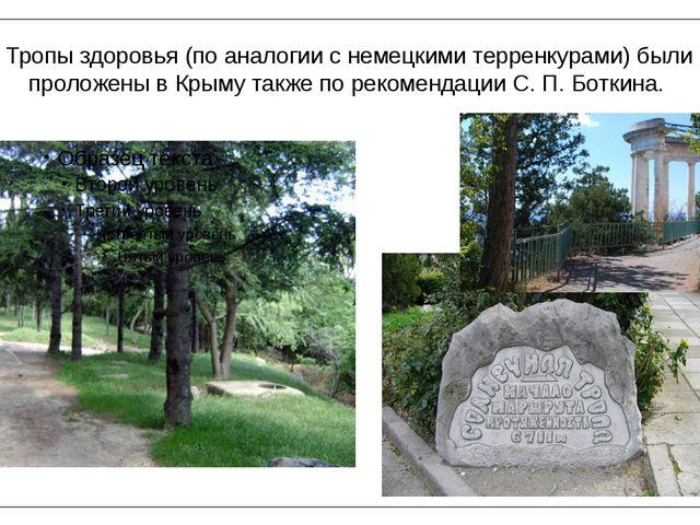 Тропы здоровья (по аналогии с немецкими терренкурами) были проложены в Крыму...