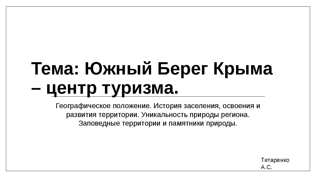 Тема: Южный Берег Крыма – центр туризма. Географическое положение. История з...