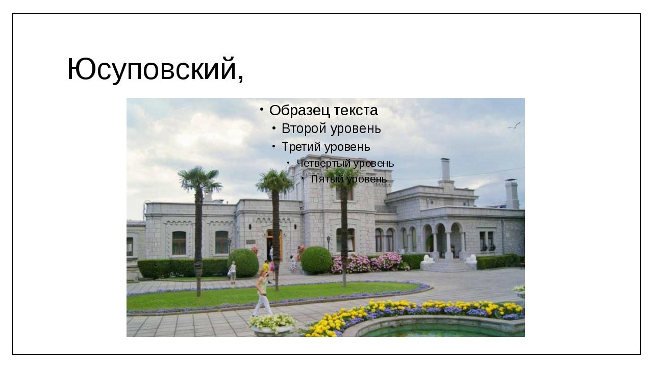 Юсуповский,