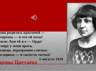 Марина Цветаева Если душа родилась крылатой — Что ей хоромы — и что ей хаты!