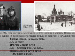 М. Цветаева и С Эфрон. 1911 г. 27 января 1912 года состоялось венчание Серге