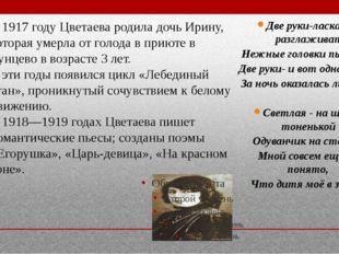 В 1917 году Цветаева родила дочь Ирину, которая умерла от голода в приюте в
