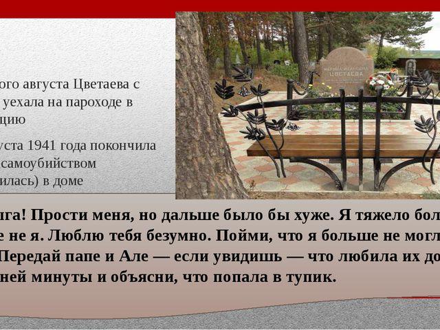 Восьмого августа Цветаева с сыном уехала на пароходе в эвакуацию 31 августа...