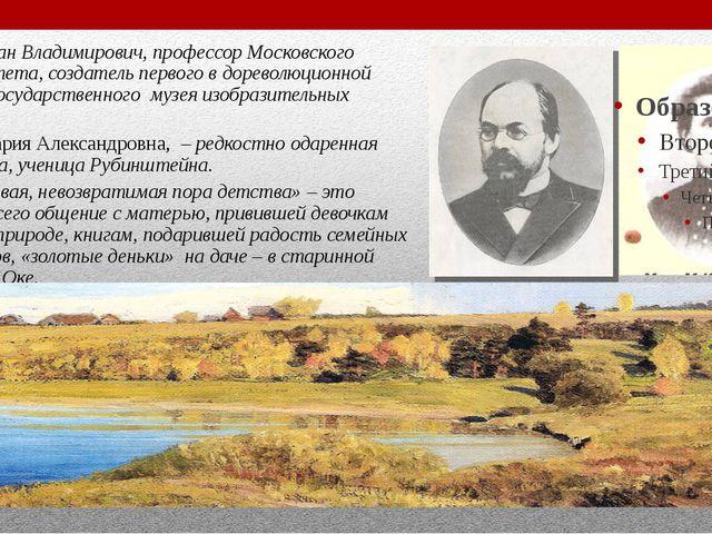 Отец, Иван Владимирович, профессор Московского университета, создатель перво...