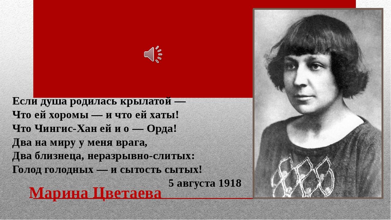 Марина Цветаева Если душа родилась крылатой — Что ей хоромы — и что ей хаты!...