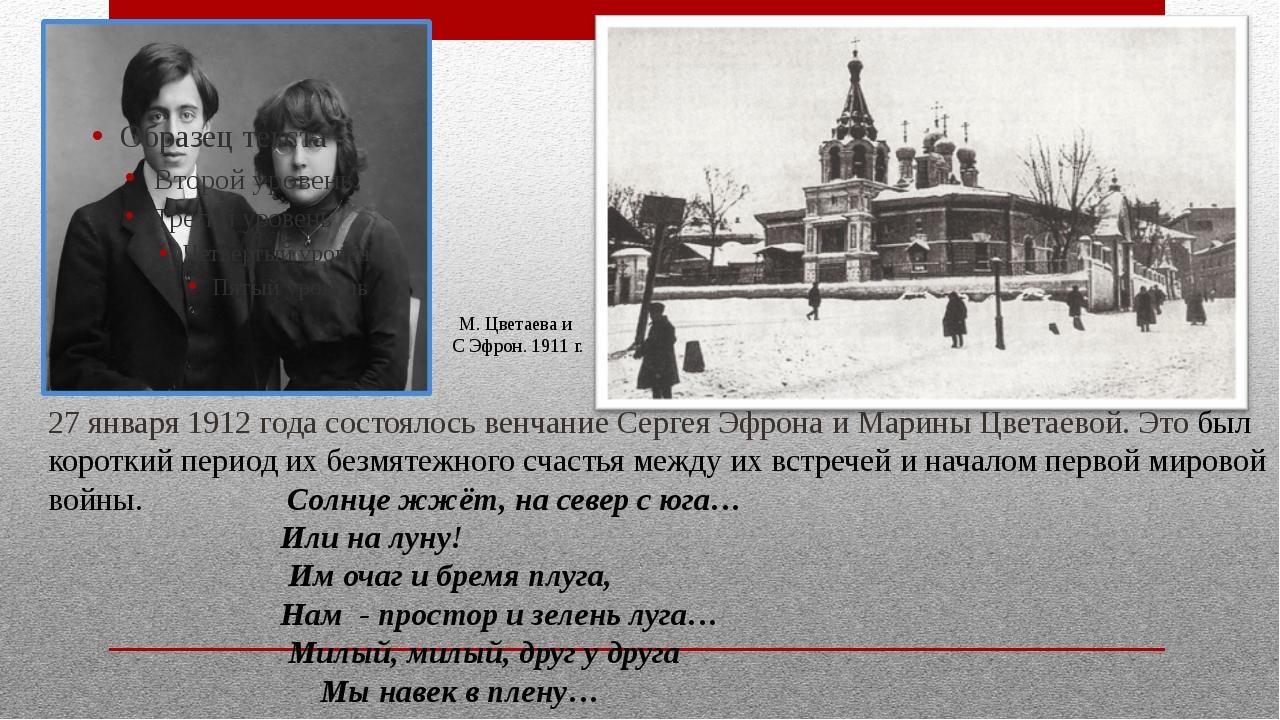 М. Цветаева и С Эфрон. 1911 г. 27 января 1912 года состоялось венчание Серге...