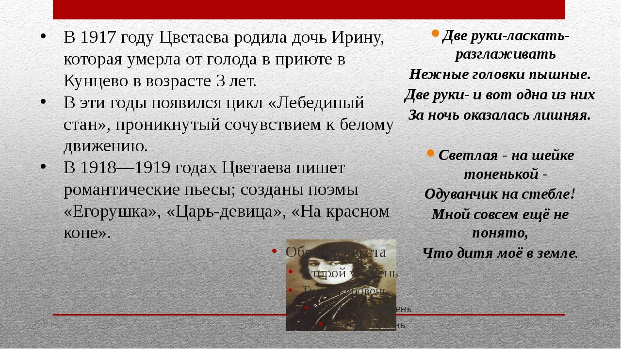 В 1917 году Цветаева родила дочь Ирину, которая умерла от голода в приюте в...