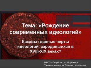 Тема: «Рождение современных идеологий» Каковы главные черты идеологий, зароди