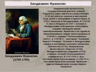 Бенджамин Франклин Американский просветитель, государственный деятель, учёный