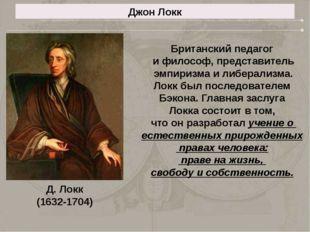 Джон Локк Британский педагог и философ, представитель эмпиризма и либерализма