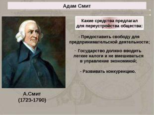 Адам Смит Какие средства предлагал для переустройства общества: - Предоставит