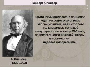 Герберт Спенсер Британский философ и социолог, один из родоначальников эволюц