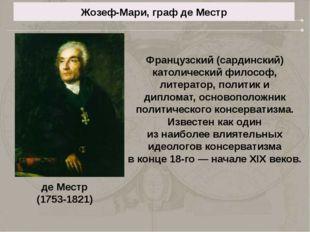 Жозеф-Мари, граф де Местр Французский (сардинский) католический философ, лите