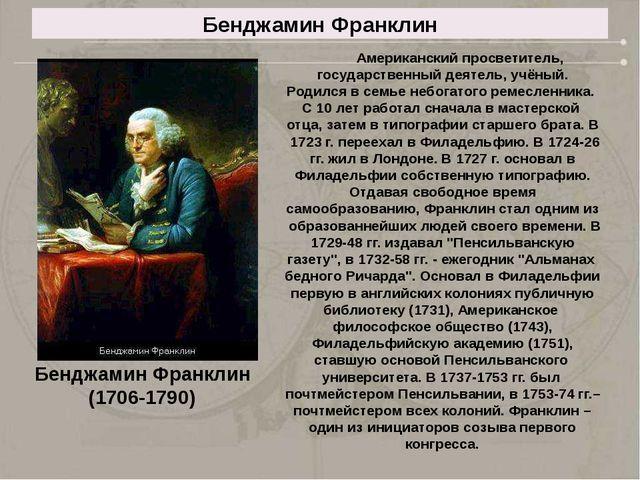 Бенджамин Франклин Американский просветитель, государственный деятель, учёный...