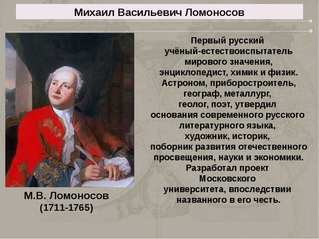 Михаил Васильевич Ломоносов М.В. Ломоносов (1711-1765) Первый русский учёный-...