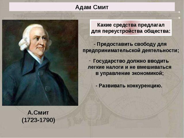 Адам Смит Какие средства предлагал для переустройства общества: - Предоставит...