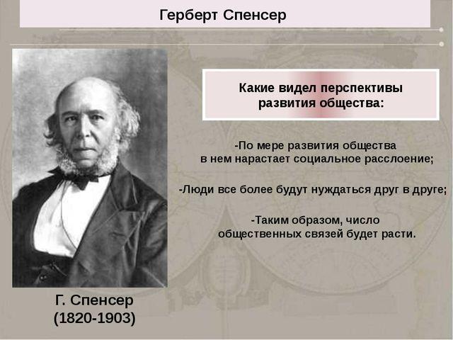 -По мере развития общества в нем нарастает социальное расслоение; -Люди все б...