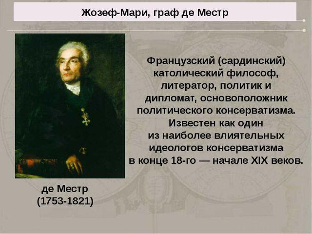 Жозеф-Мари, граф де Местр Французский (сардинский) католический философ, лите...