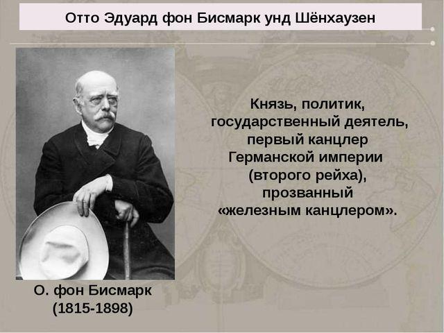 Отто Эдуард фон Бисмарк унд Шёнхаузен Князь, политик, государственный деятель...