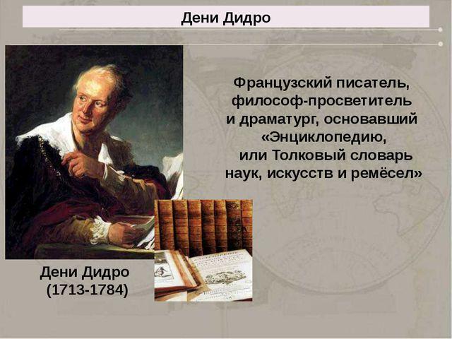 Дени Дидро Французский писатель, философ-просветитель и драматург, основавший...