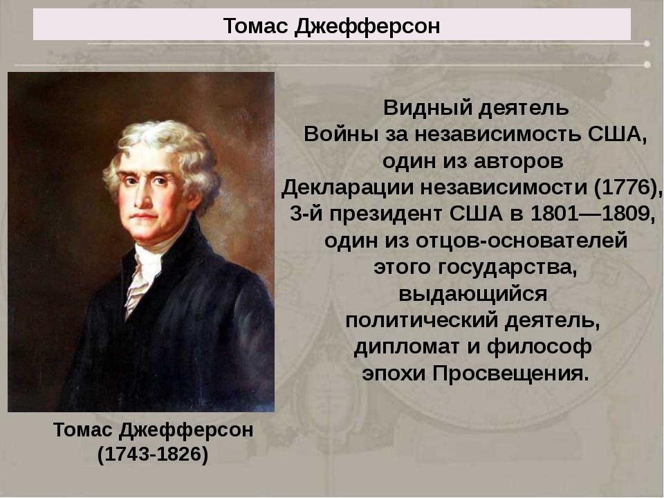 Томас Джефферсон Томас Джефферсон (1743-1826) Видный деятель Войны за независ...